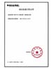 BLACOH Trademark Registration China